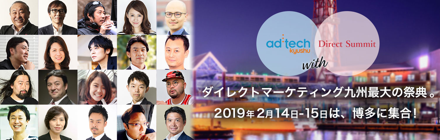Direct Kyushu (旧 アドテック九州 with Direct Summit) 2019年2月14日、15日開催!